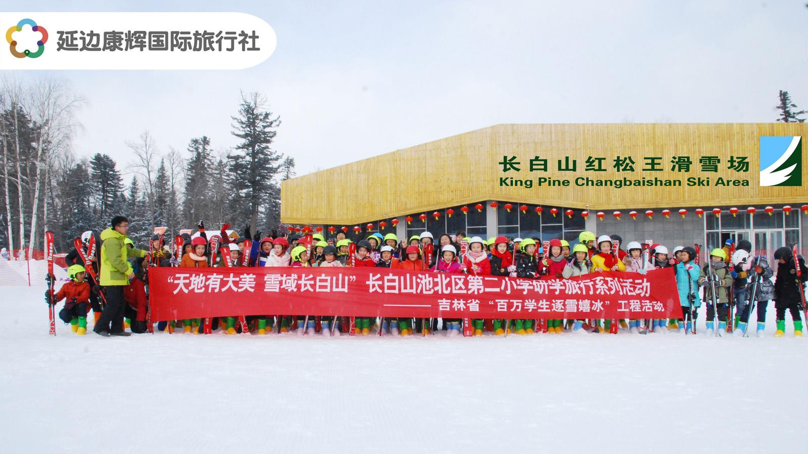 【冬奥在北京 体验在吉林】暨雪域长白山、红松王滑雪场、冰雪培训教育六日课程