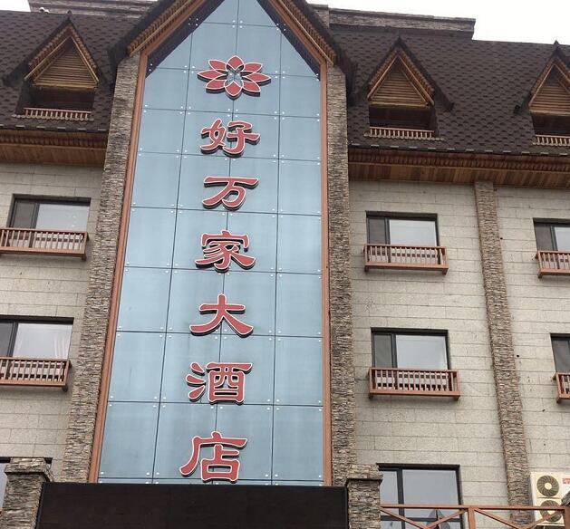 【长白山】(挂三)好万家酒店_长白山旅行社_